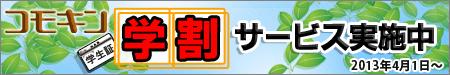 コモキン学割スタート!キャンペーン実施中。4月1日〜5月31日